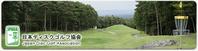 日本ディスクゴルフ協会