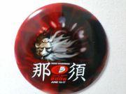 Disc_nasu_01