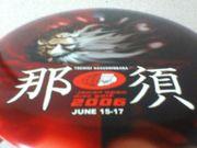 Disc_nasu_02